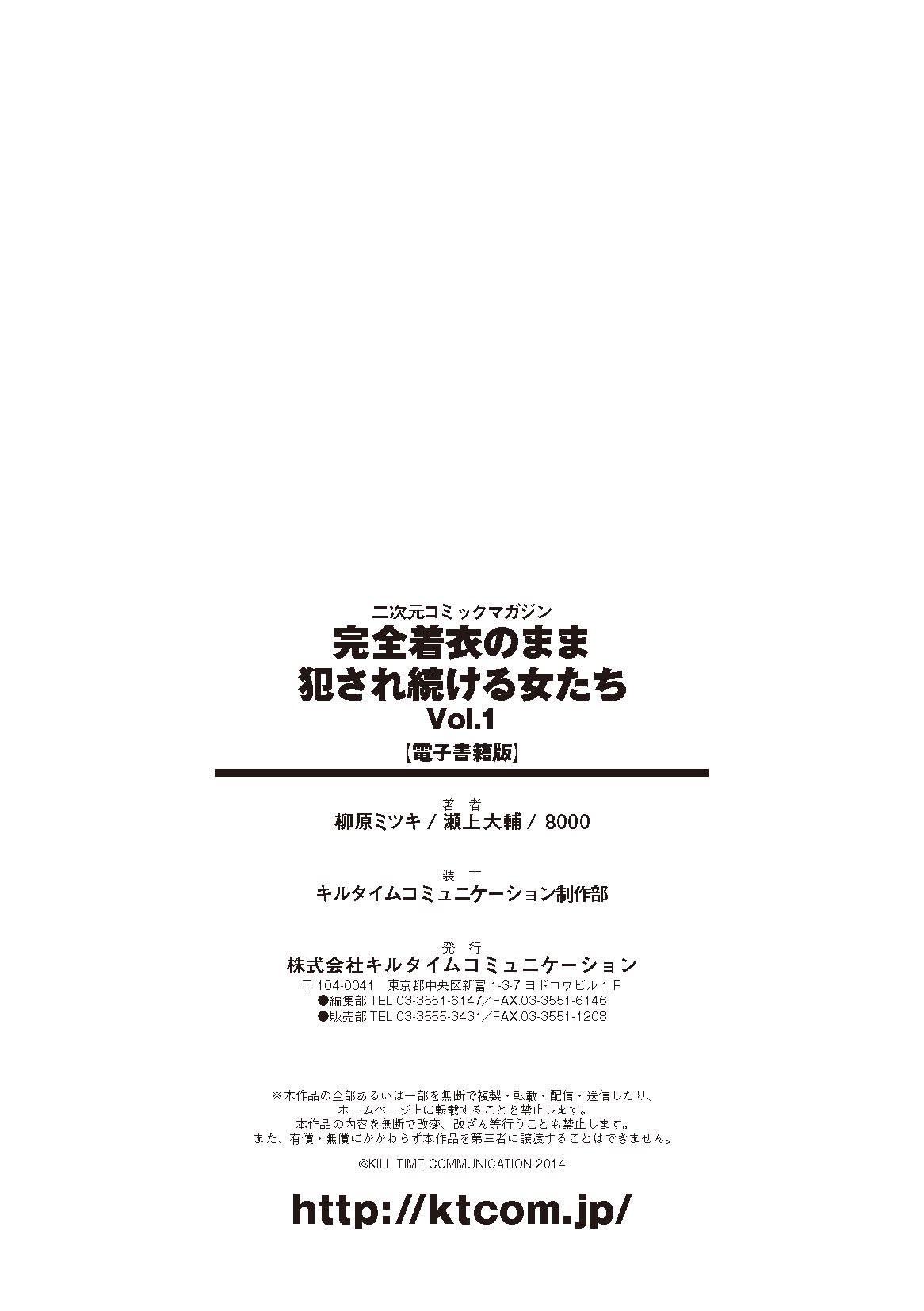 2D Comic Magazine Kanzen Chakui no Mama Okasare Tsuzukeru Onna-tachi Vol. 1 71