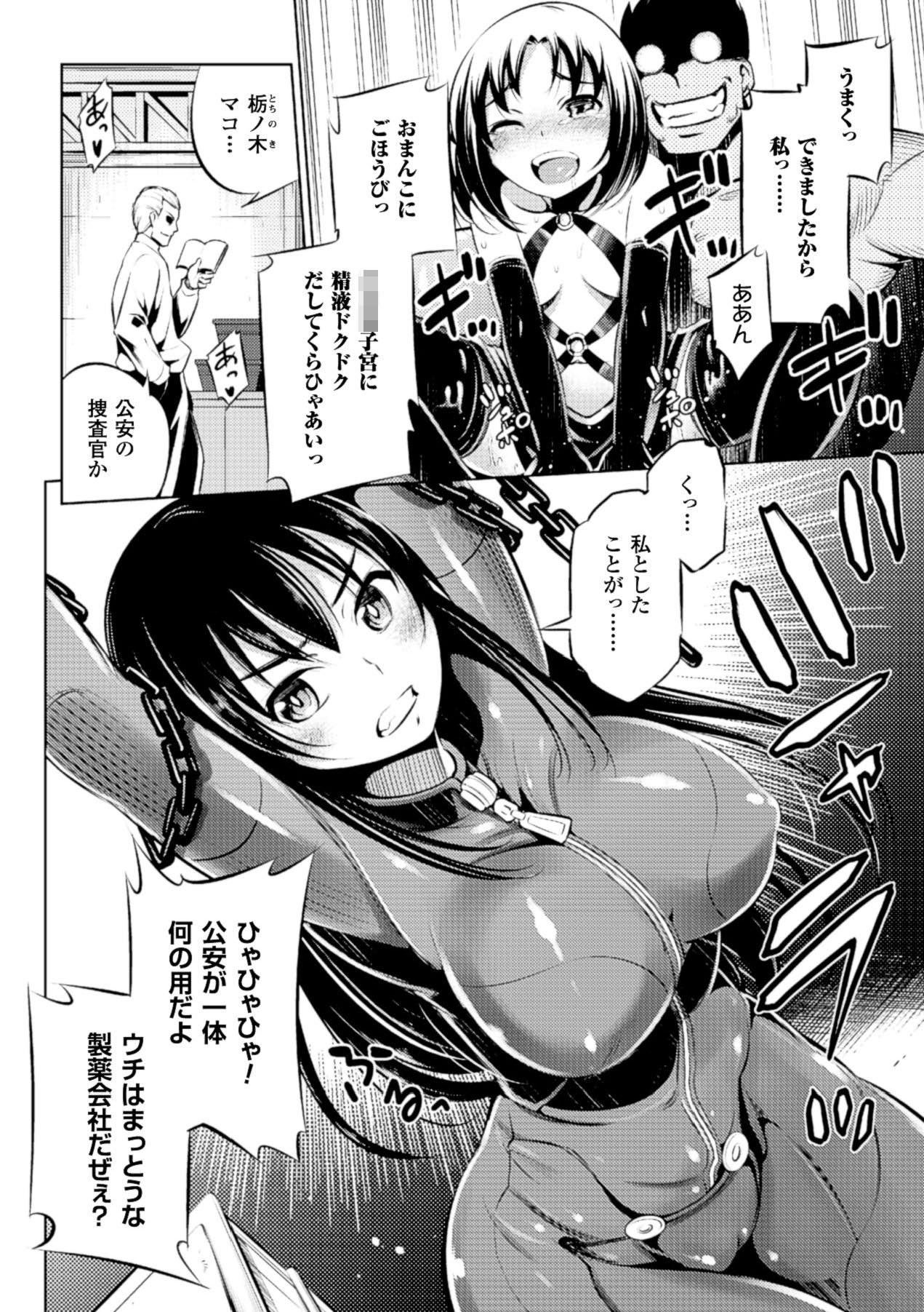 2D Comic Magazine Kanzen Chakui no Mama Okasare Tsuzukeru Onna-tachi Vol. 1 7