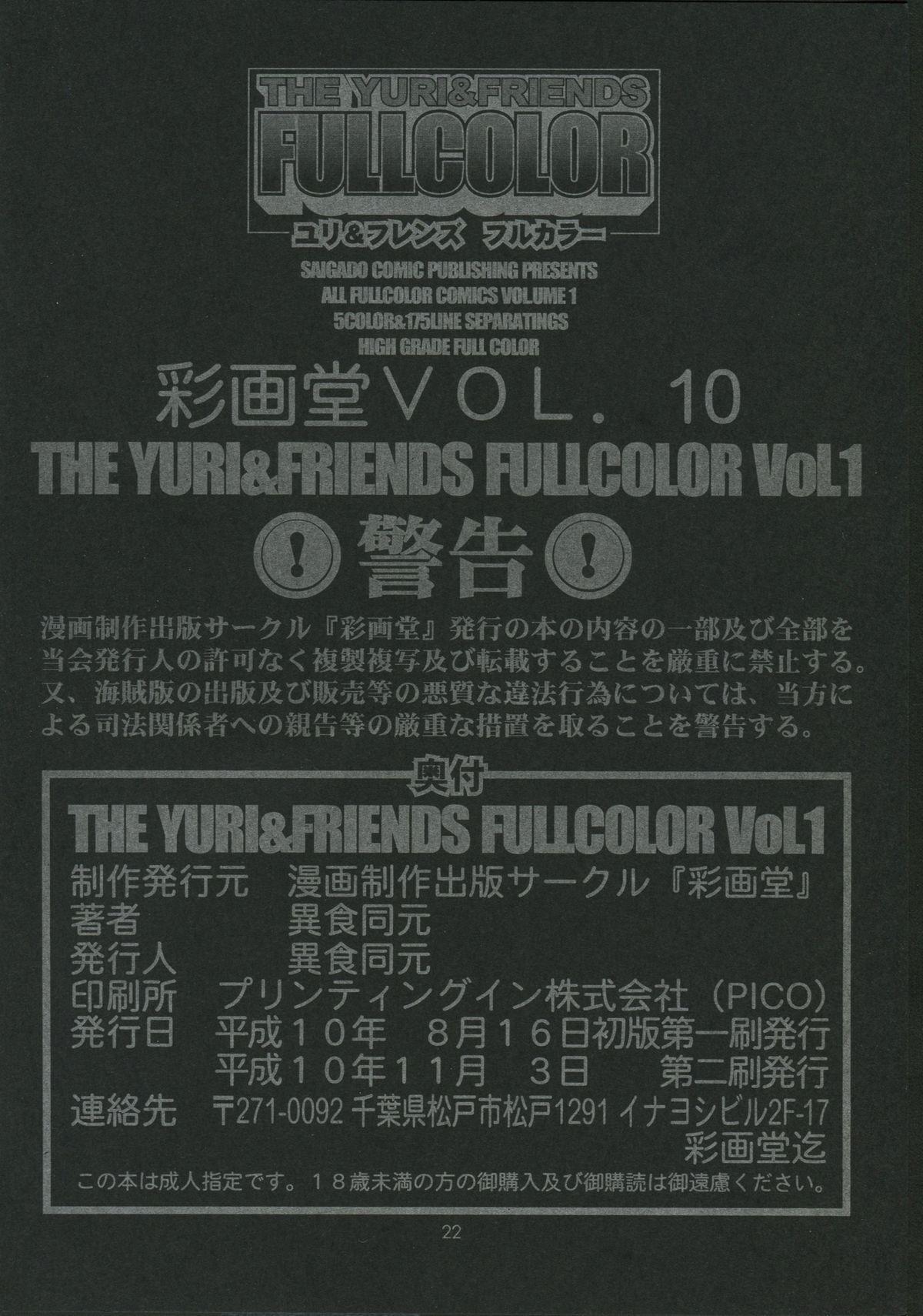 The Yuri & Friends Fullcolor 21