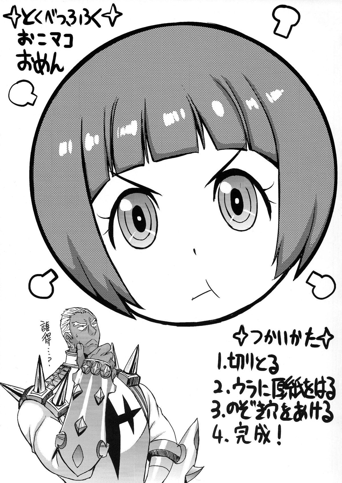 Oh! Girl 22
