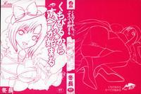 Kuchibiru Kara Subete ga Hajimaru 4