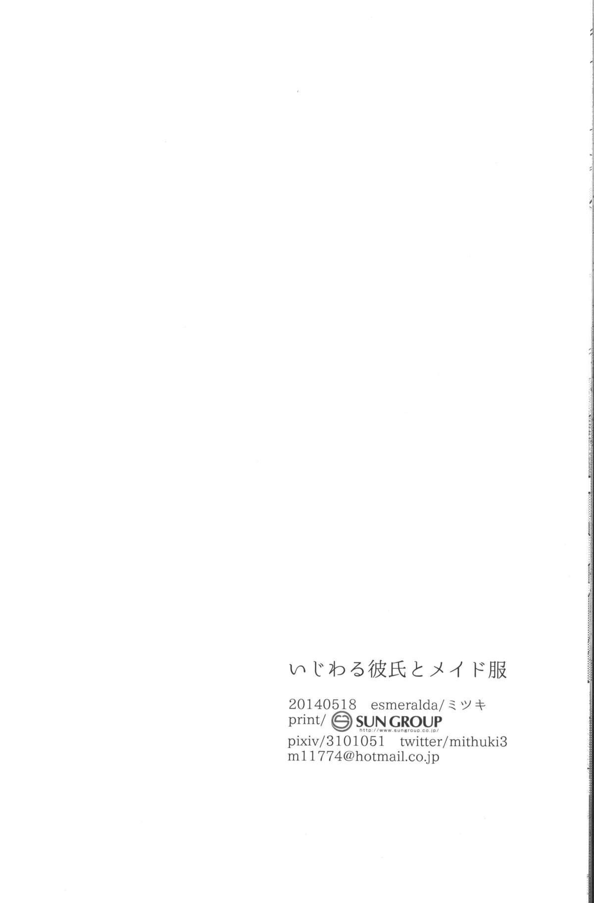 Ijiwaru Kareshi to Maid Fuku 20