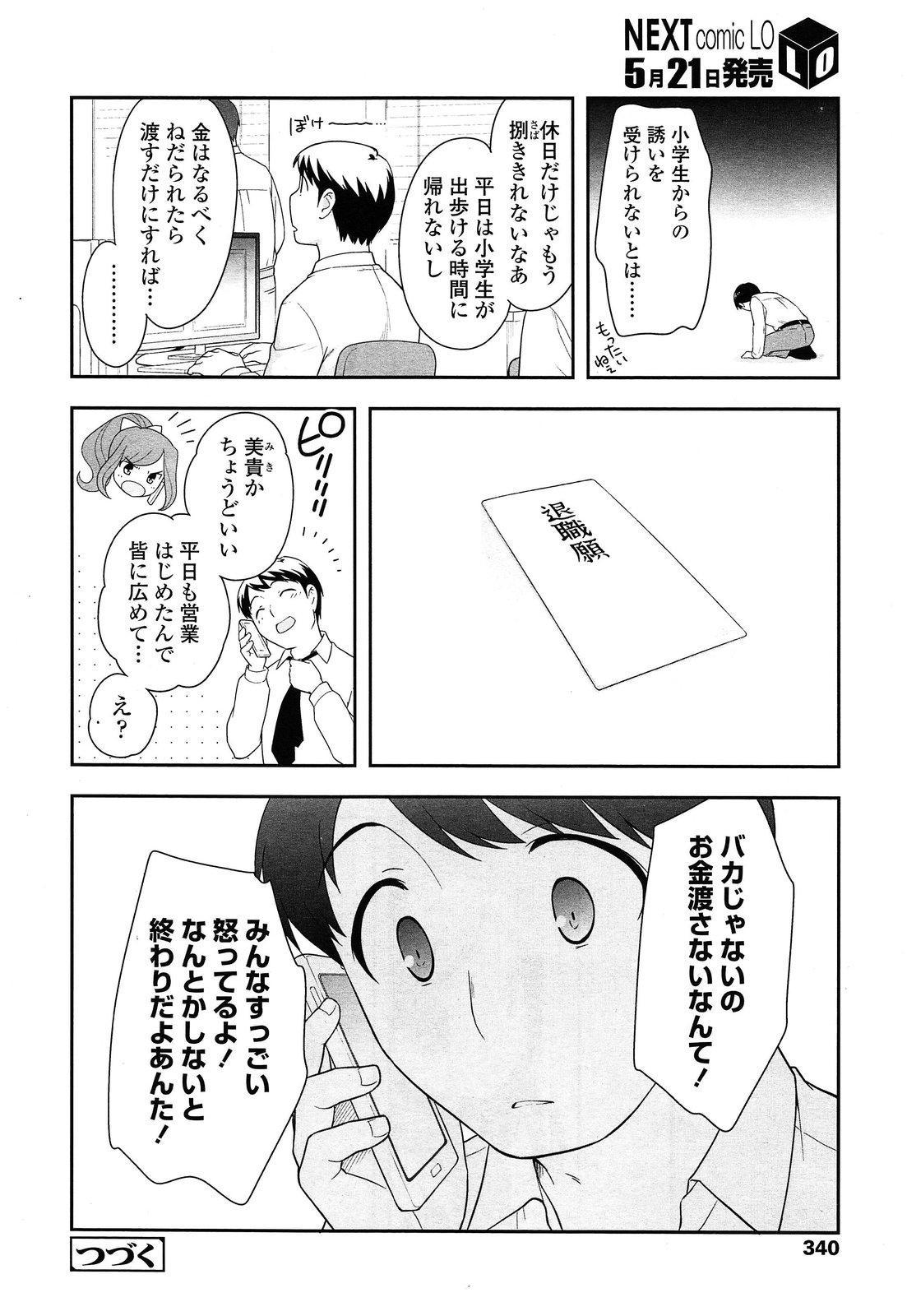 Kodomo Chain Ch.1-4 35