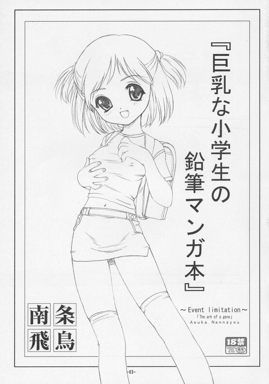 MARCH Kyonyuu Shougakusei Hon - Huge Breast School Child 12