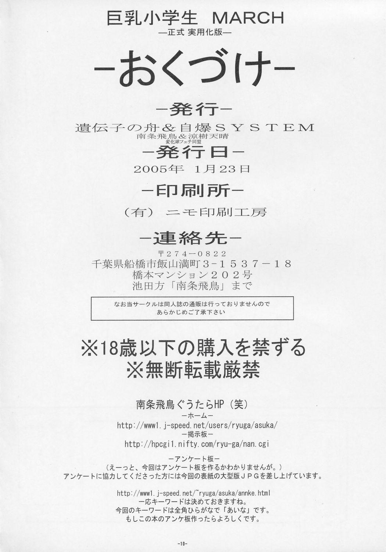 MARCH Kyonyuu Shougakusei Hon - Huge Breast School Child 19