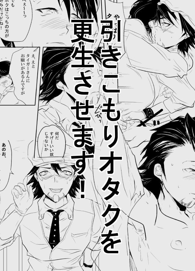 Hikikomori Otaku o Kousei Sasemasu! 0