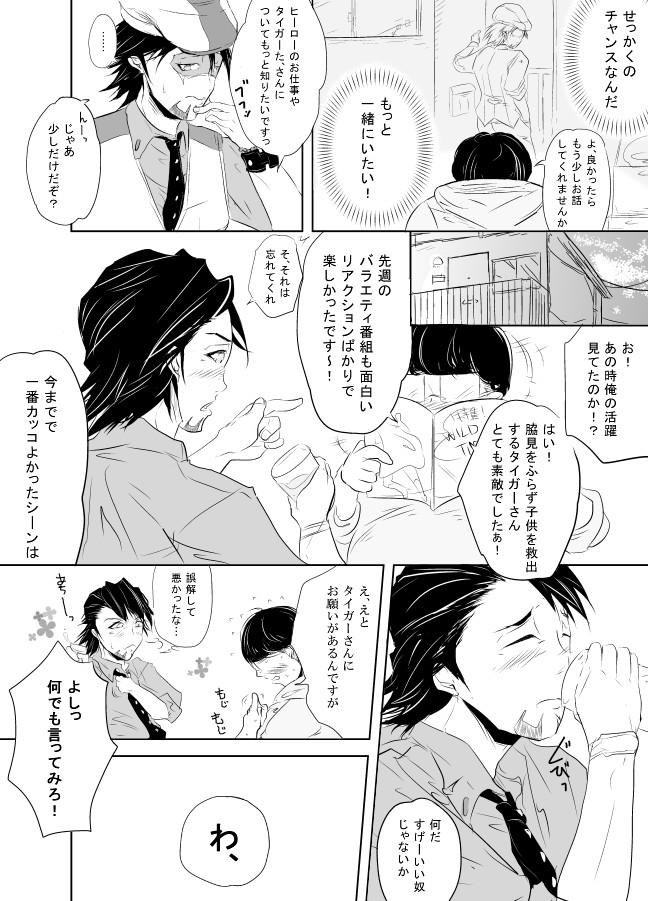 Hikikomori Otaku o Kousei Sasemasu! 5