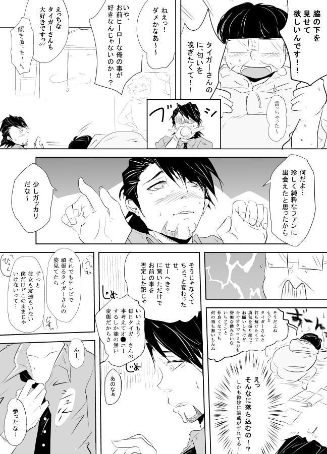 Hikikomori Otaku o Kousei Sasemasu! 6