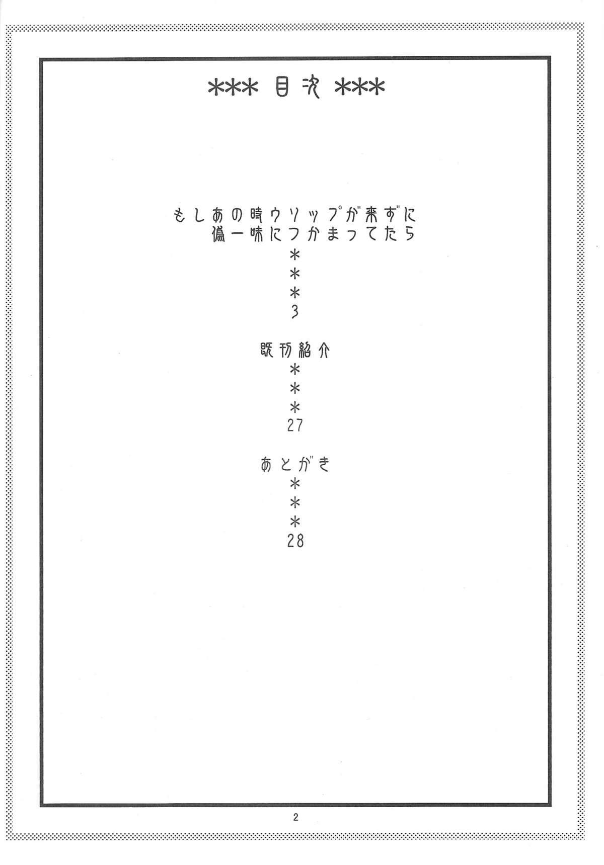 Nami no Ura Koukai Nisshi 6 2