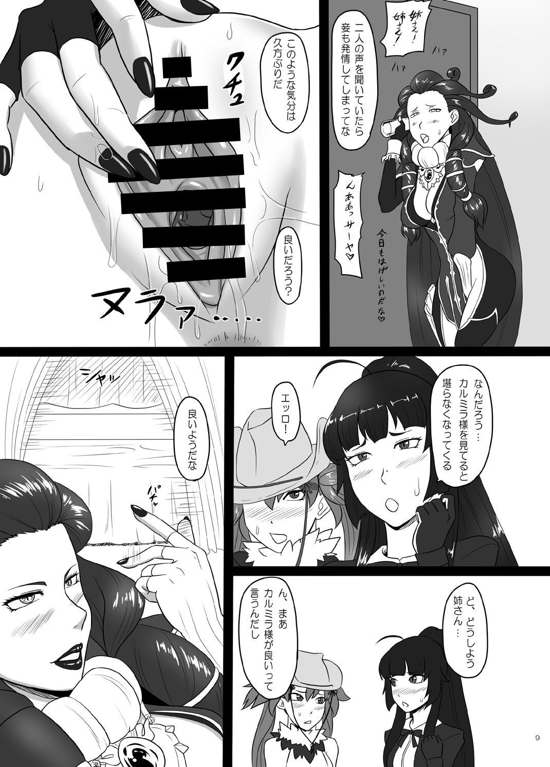RenZetsu no Shimai 3 8
