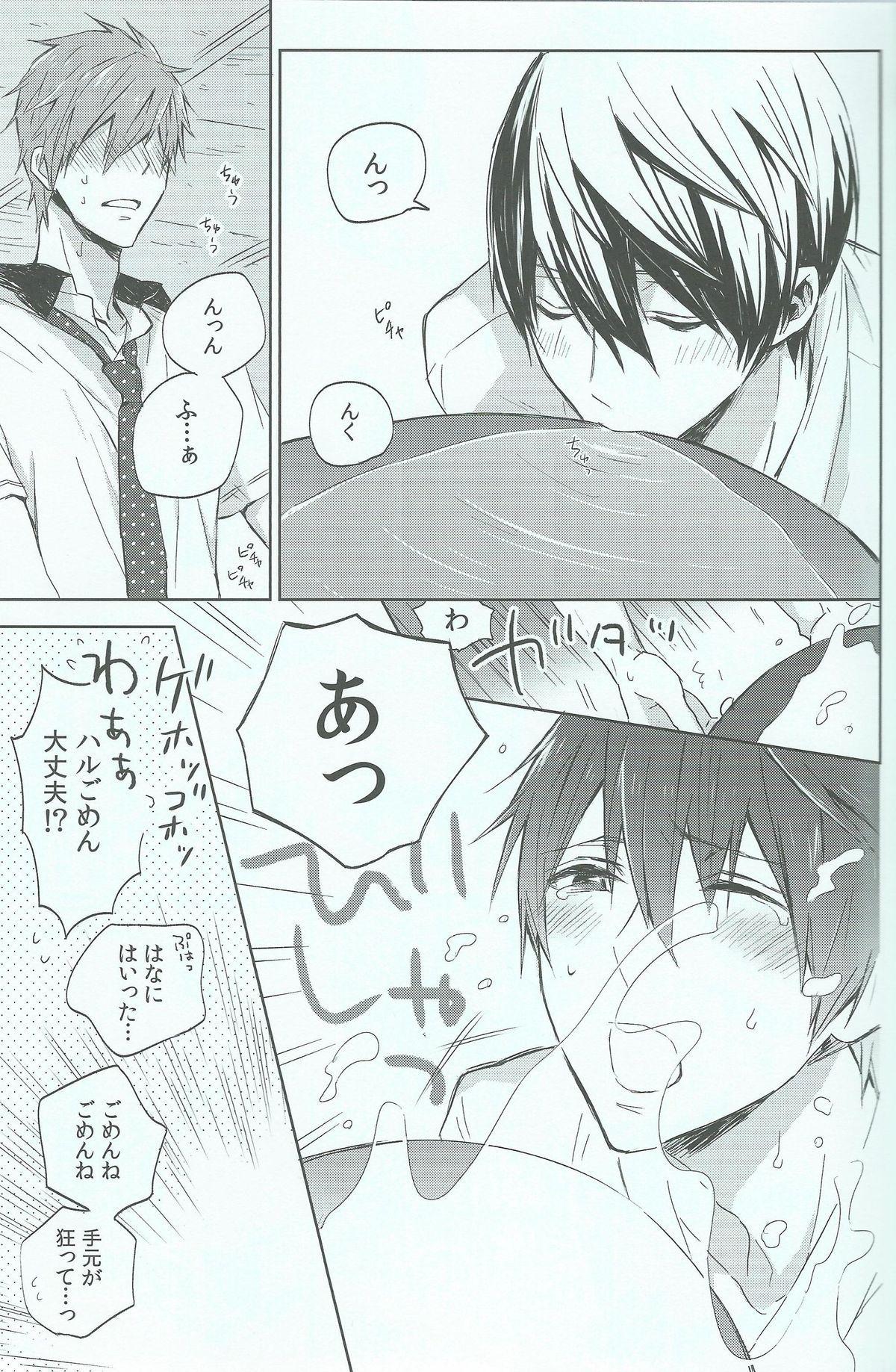Haru-chan no Maru Hi Amagoi Daisakusen!! 9