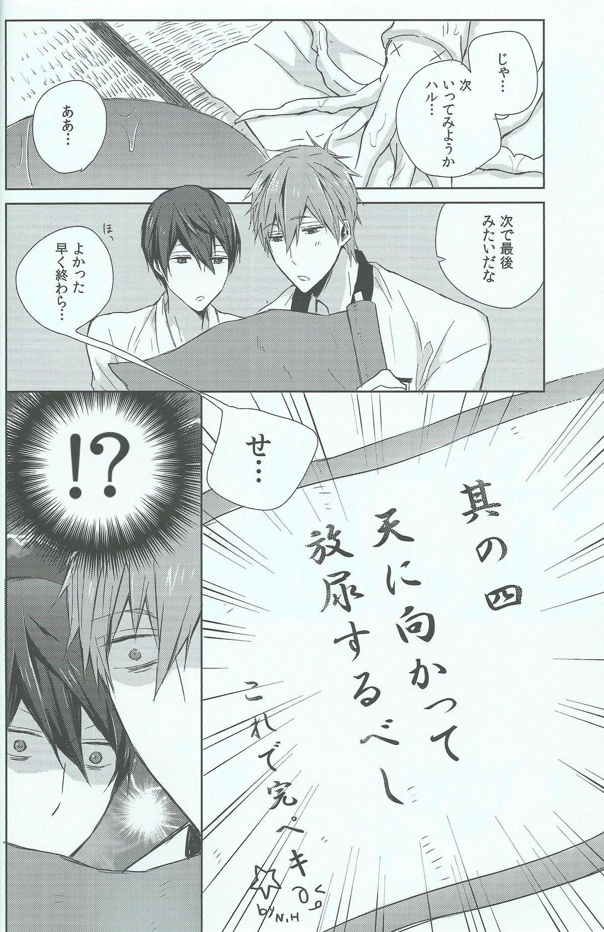 Haru-chan no Maru Hi Amagoi Daisakusen!! 14