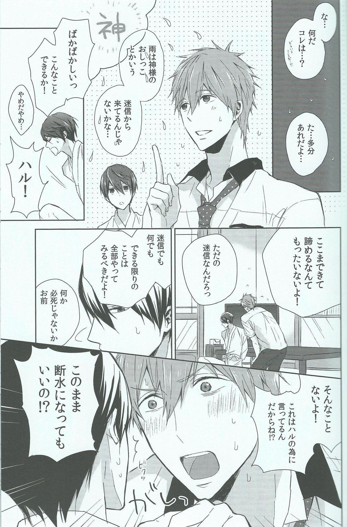 Haru-chan no Maru Hi Amagoi Daisakusen!! 15