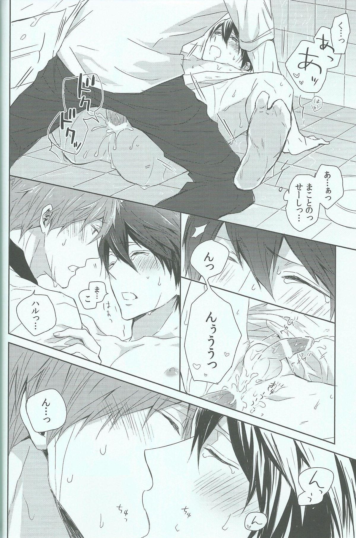 Haru-chan no Maru Hi Amagoi Daisakusen!! 22