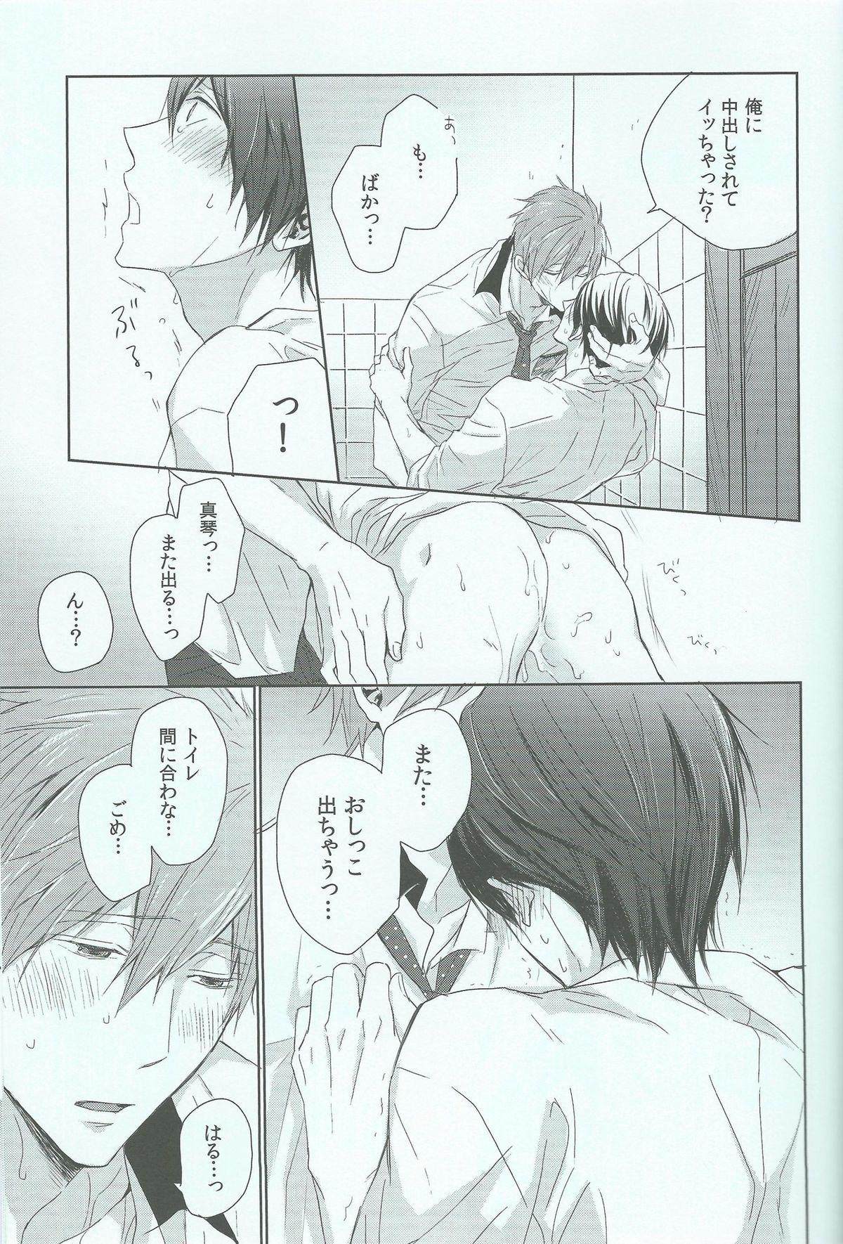 Haru-chan no Maru Hi Amagoi Daisakusen!! 23