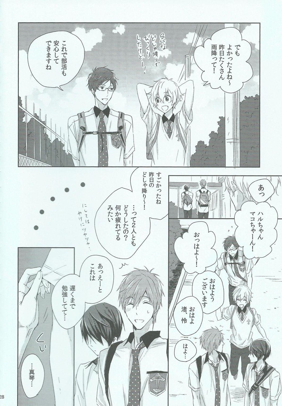 Haru-chan no Maru Hi Amagoi Daisakusen!! 26