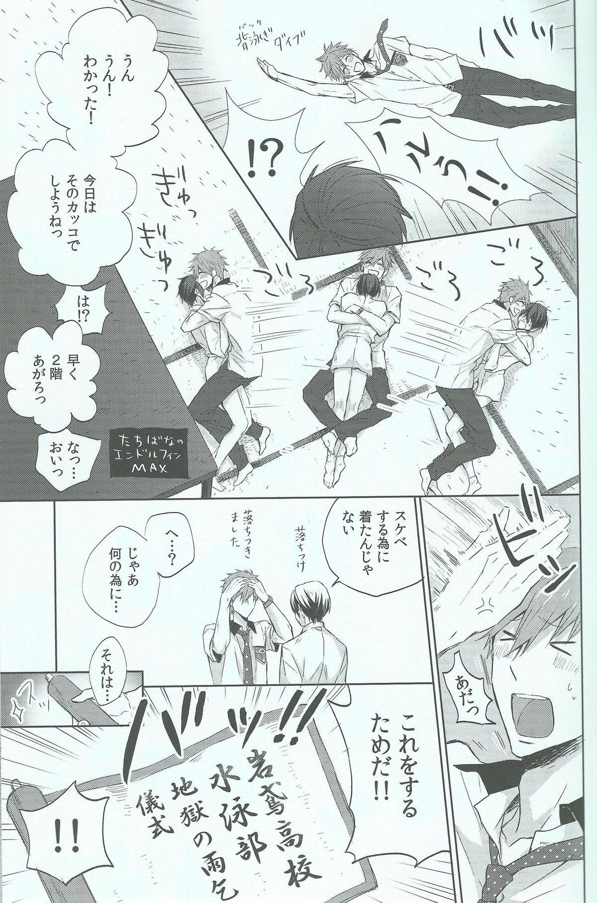 Haru-chan no Maru Hi Amagoi Daisakusen!! 5