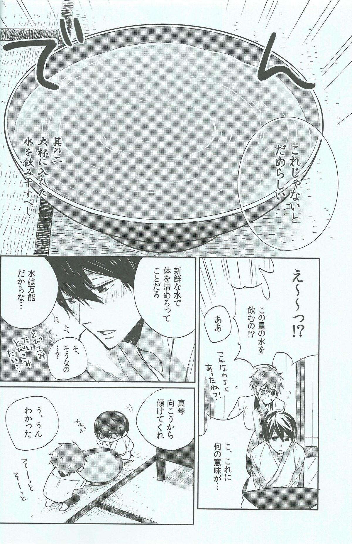Haru-chan no Maru Hi Amagoi Daisakusen!! 8