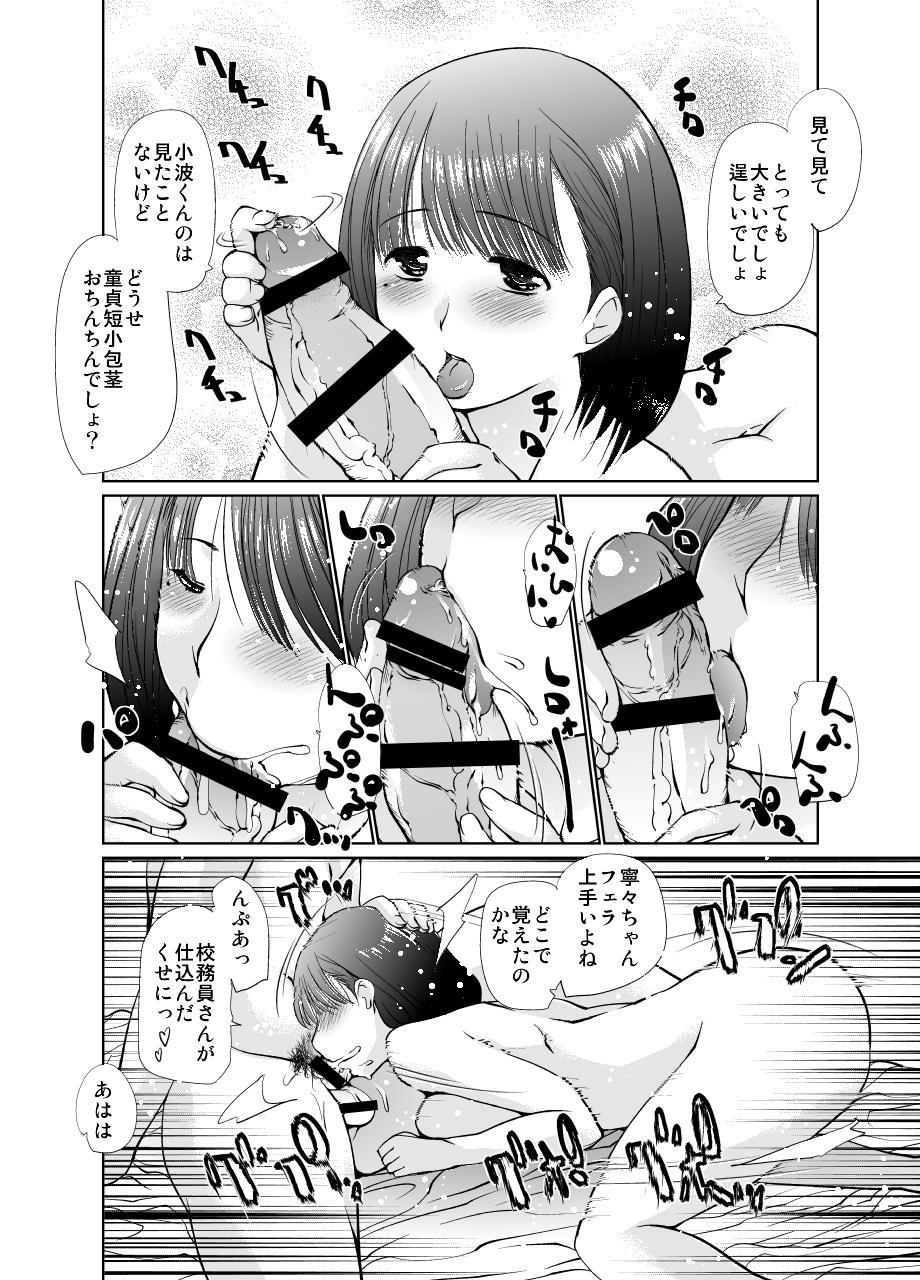 Joshikousei no Tsukaikata 9