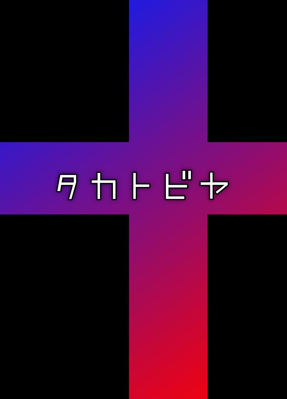 Joshikousei no Tsukaikata 20