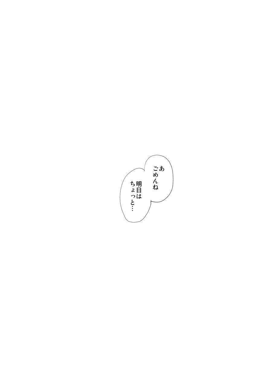 Joshikousei no Tsukaikata 3