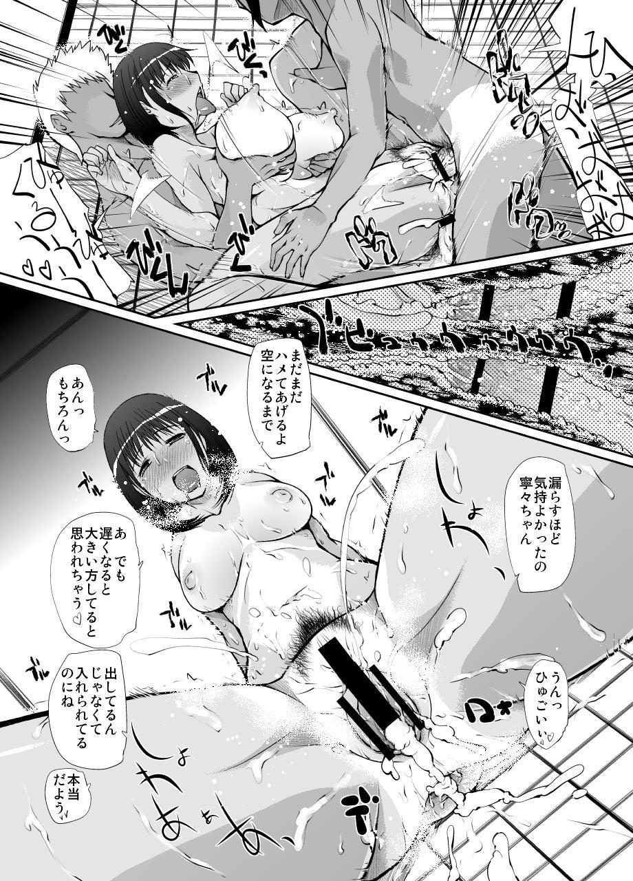 Joshikousei no Tsukaikata 47