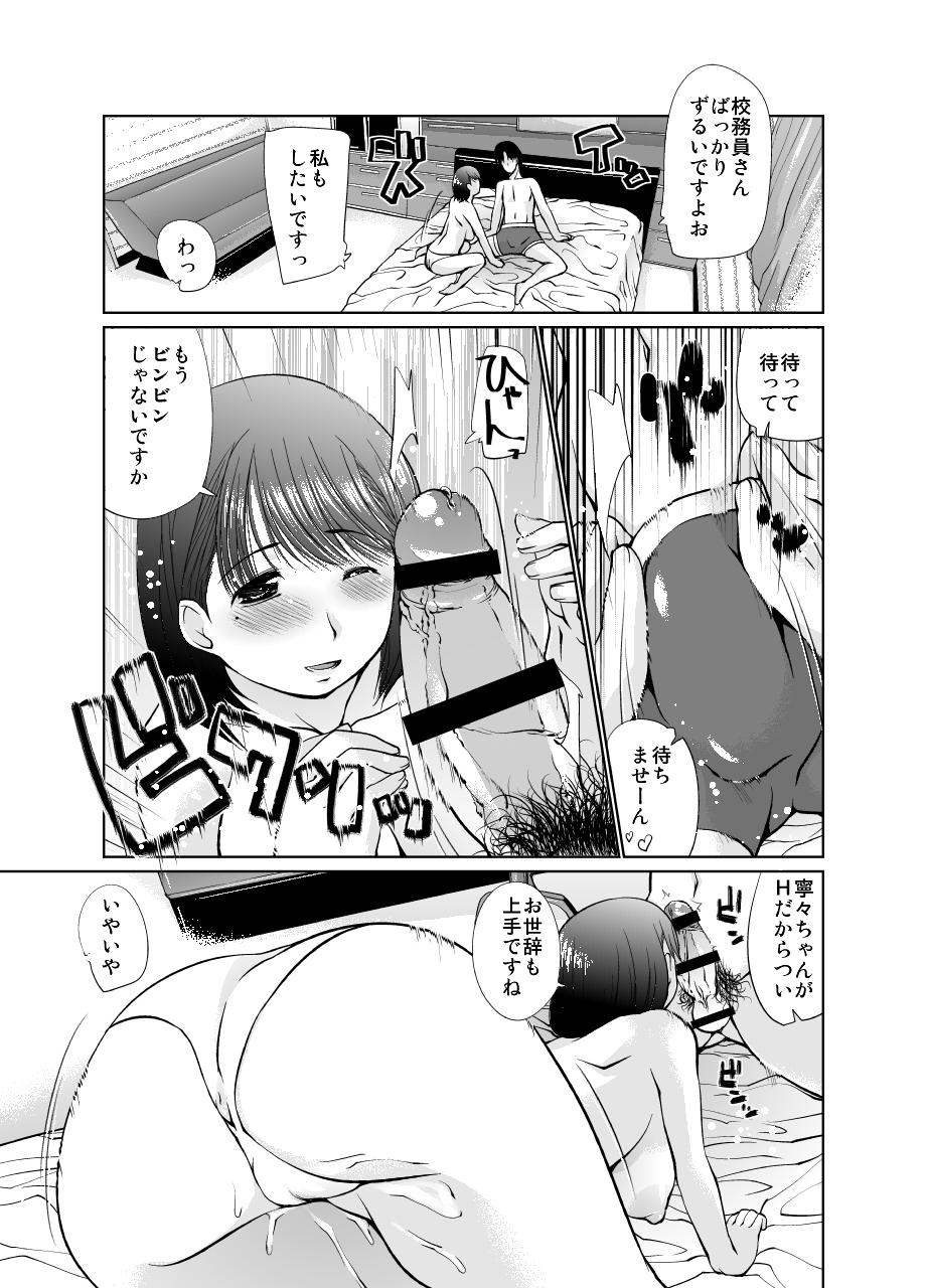 Joshikousei no Tsukaikata 8