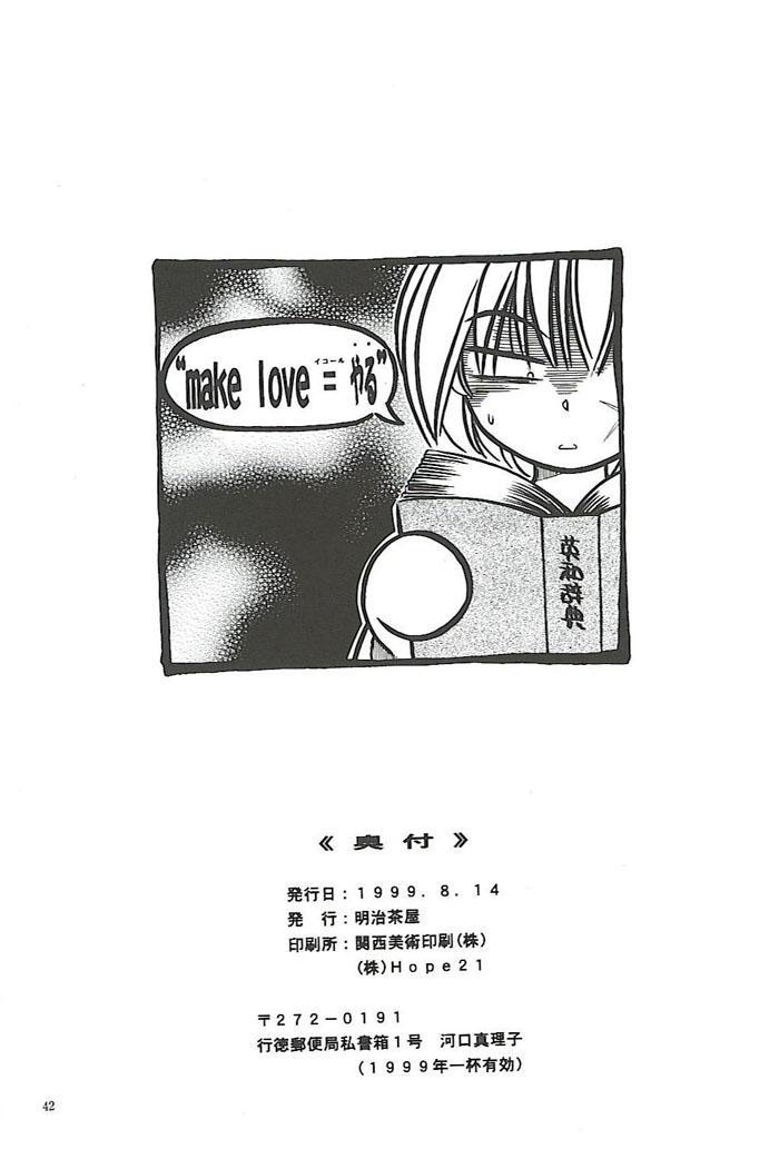 Make Love 39
