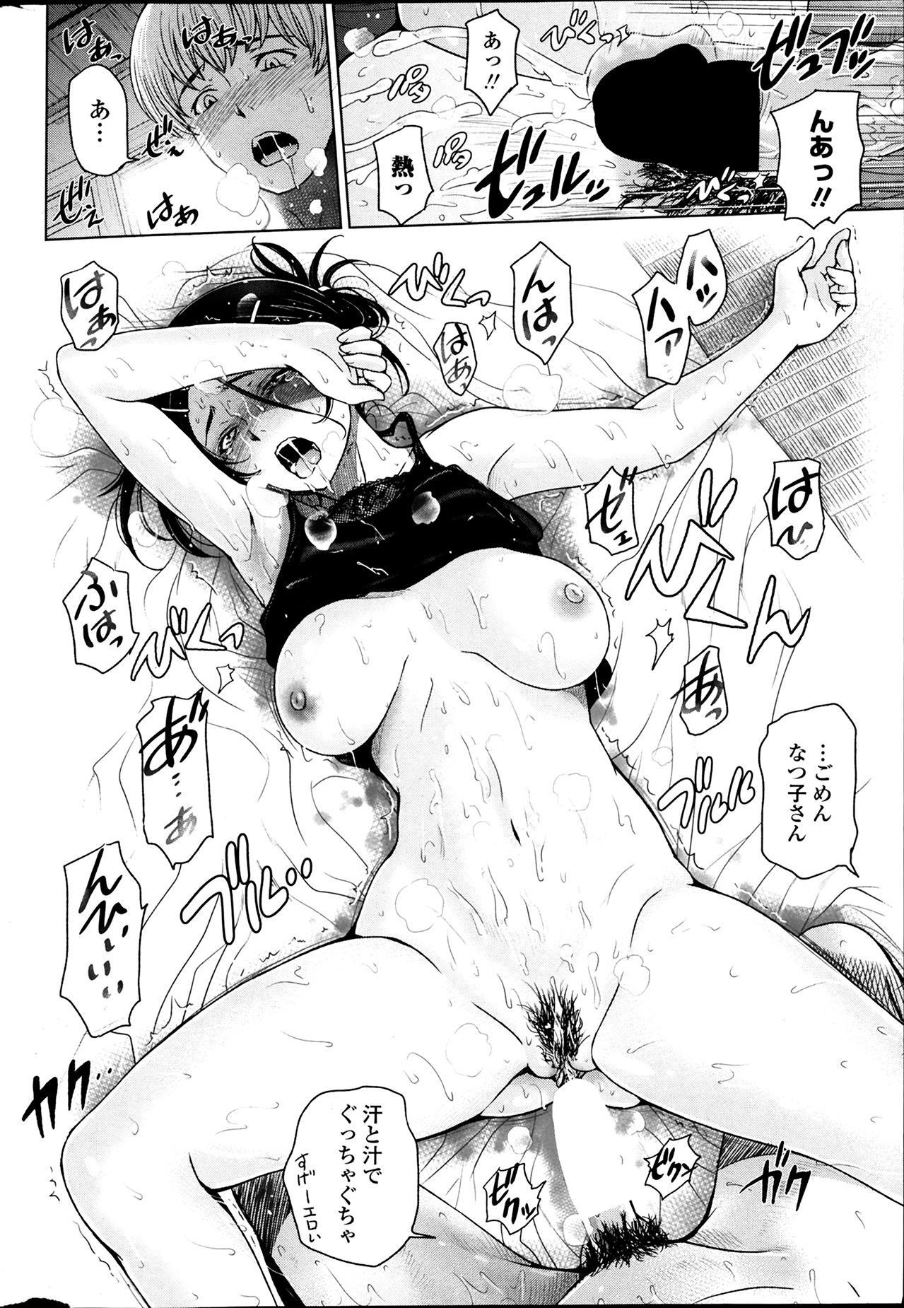Natsu jiru Ch.1-5 17