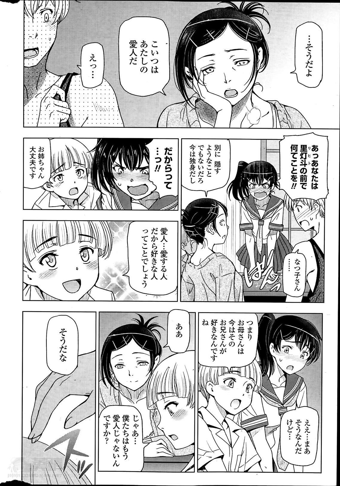 Natsu jiru Ch.1-5 23