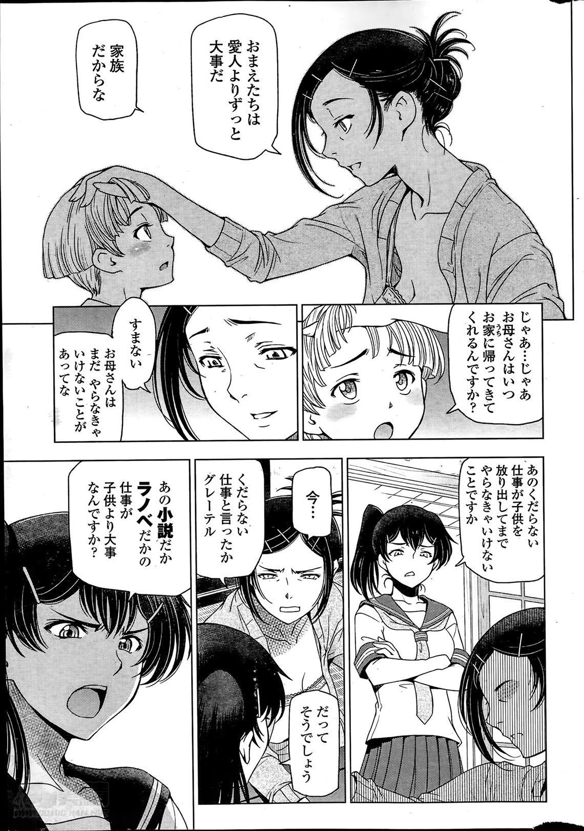 Natsu jiru Ch.1-5 24