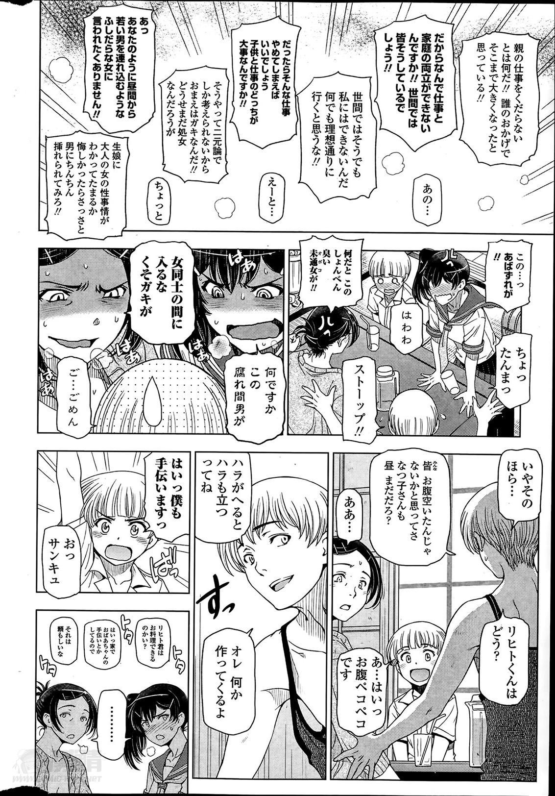 Natsu jiru Ch.1-5 25