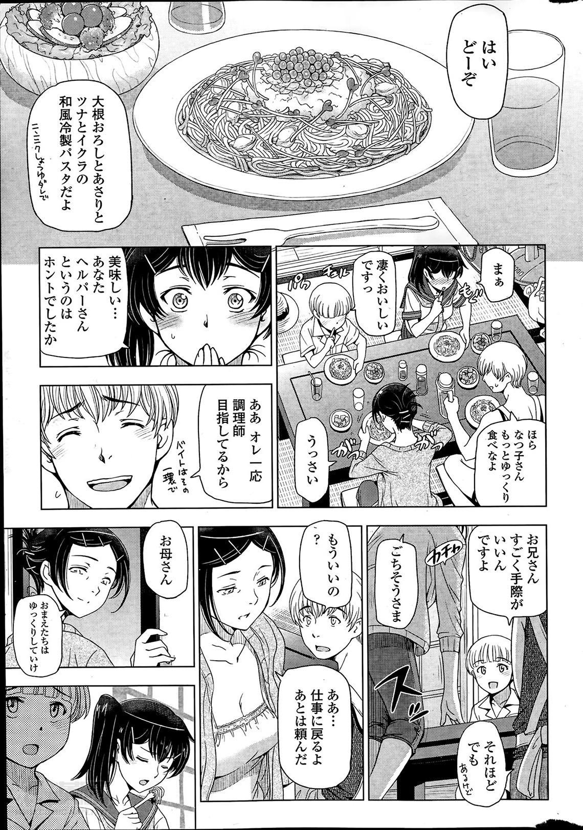 Natsu jiru Ch.1-5 26