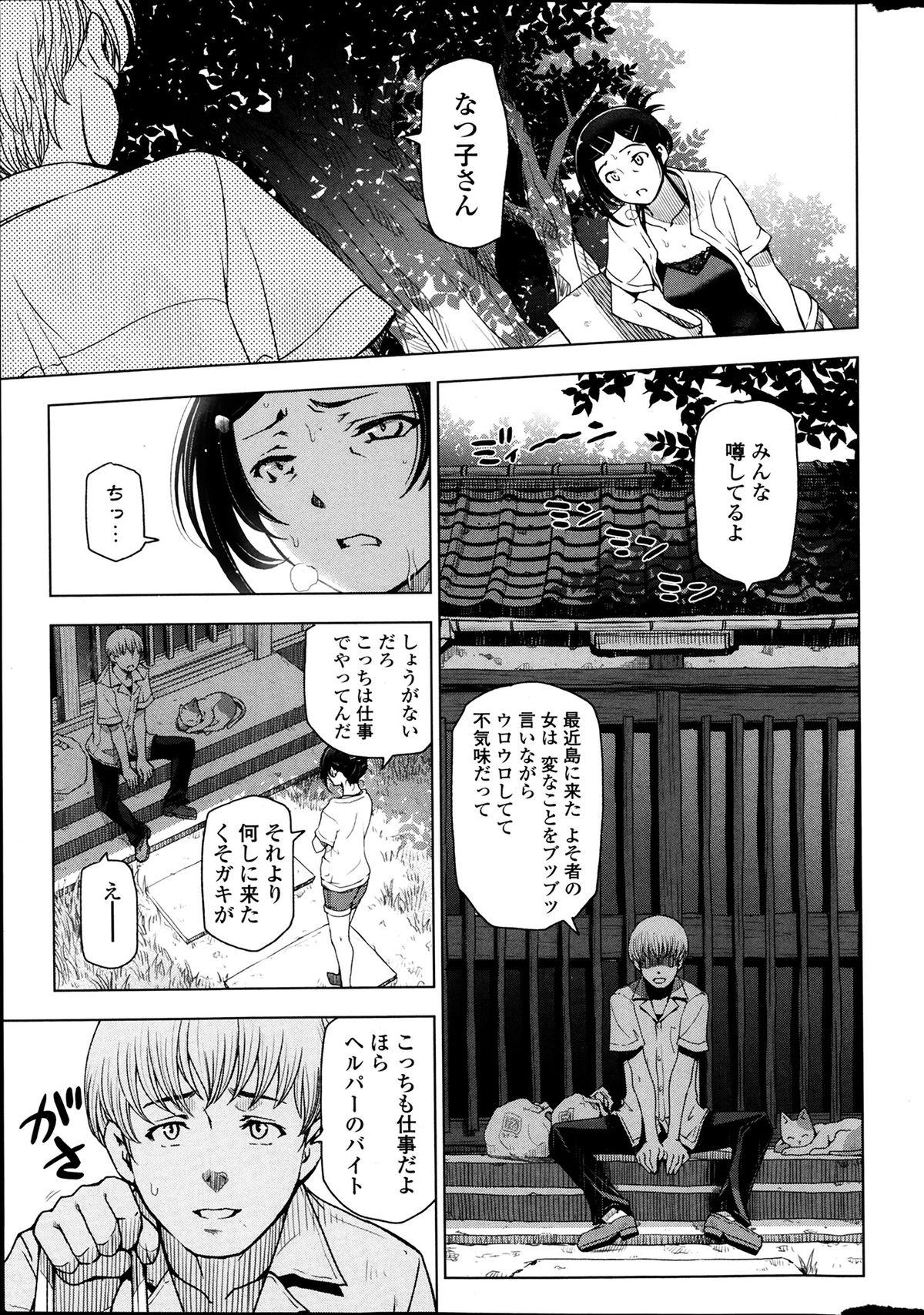 Natsu jiru Ch.1-5 2