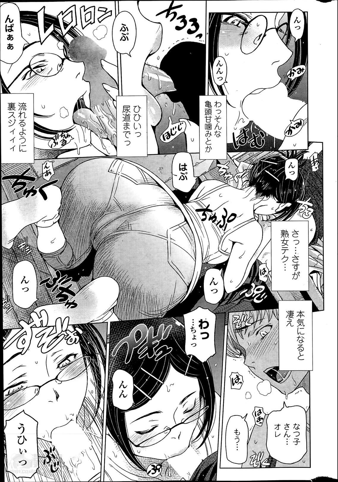 Natsu jiru Ch.1-5 30