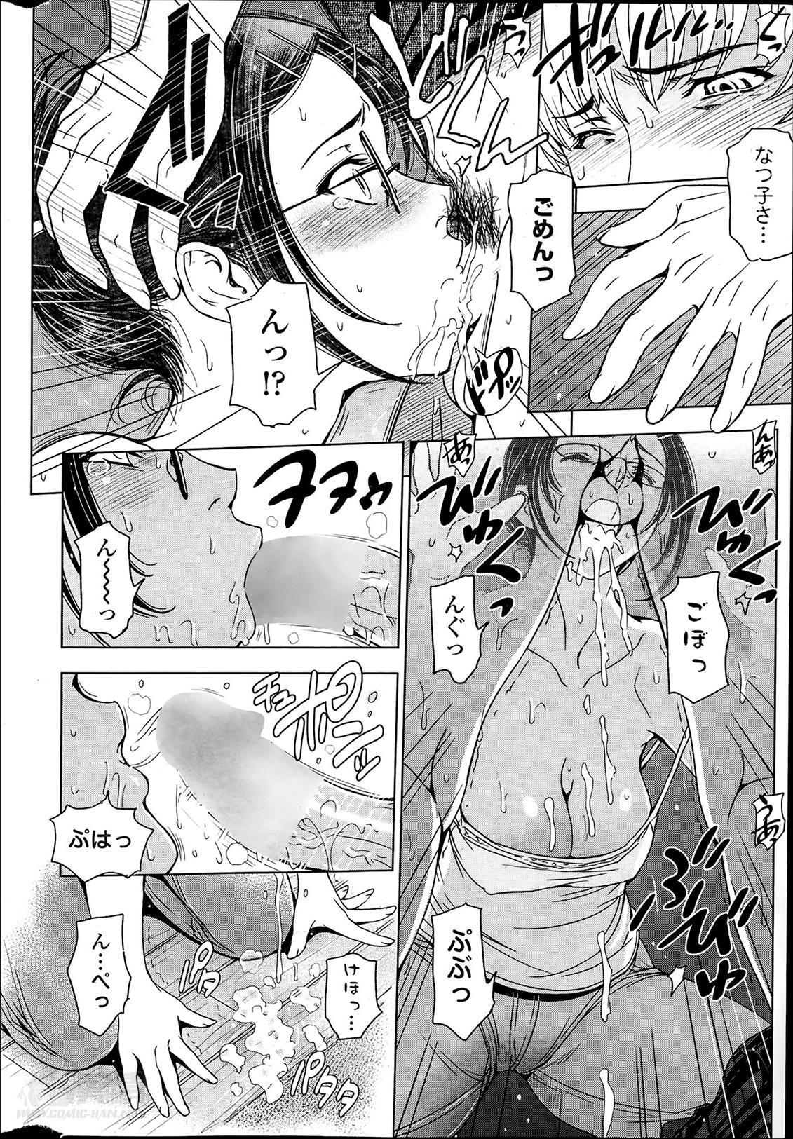 Natsu jiru Ch.1-5 31
