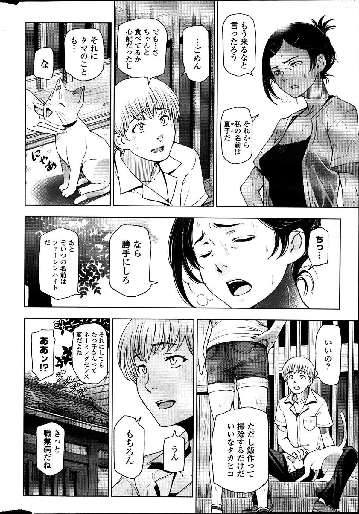 Natsu jiru Ch.1-5 3