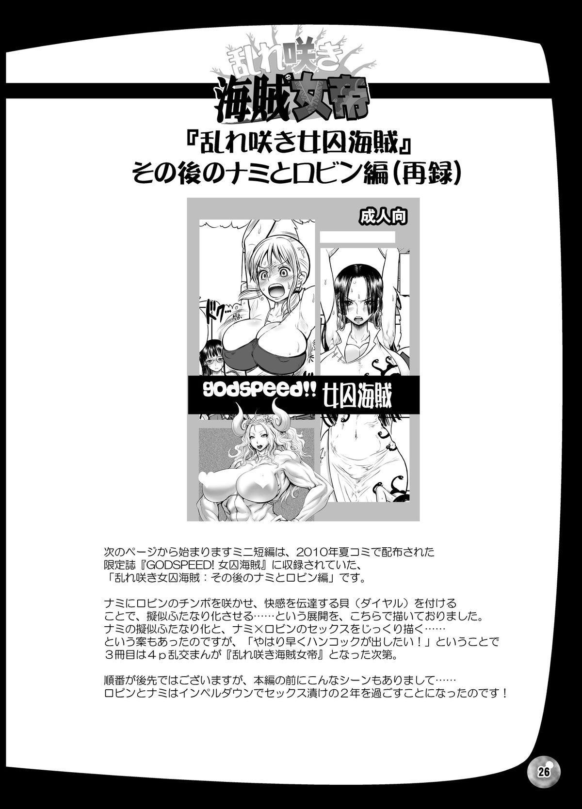 Midarezaki Kaizoku Jotei 26
