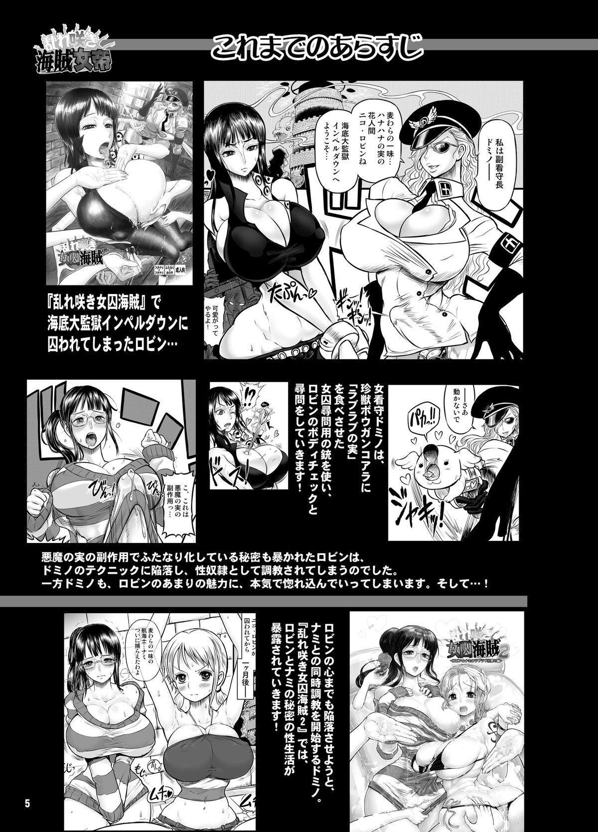 Midarezaki Kaizoku Jotei 4