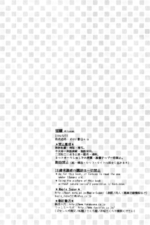 Mitsurou 24
