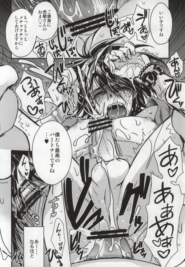 Boku to Kotetsu-san no Choukyou Seikatsu 14