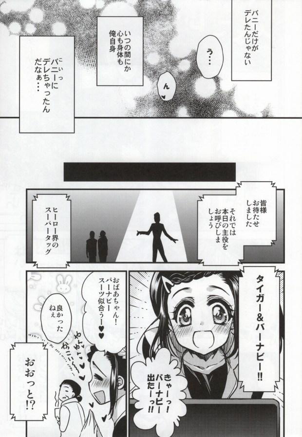Boku to Kotetsu-san no Choukyou Seikatsu 15