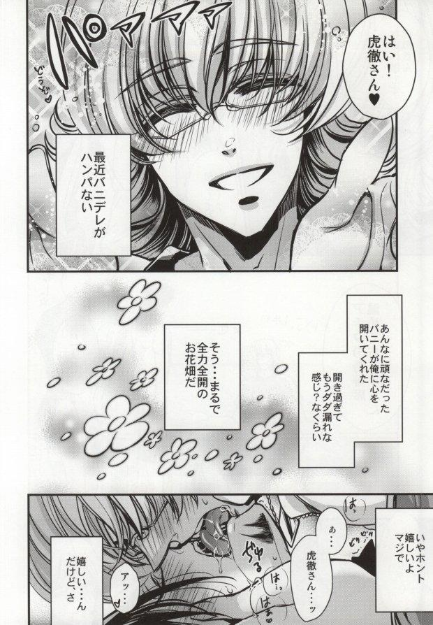 Boku to Kotetsu-san no Choukyou Seikatsu 2