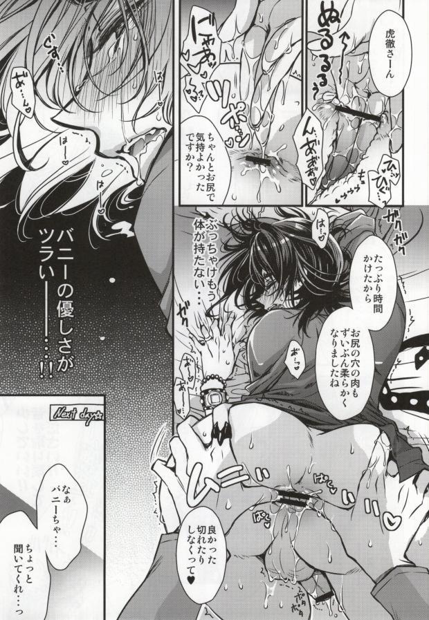 Boku to Kotetsu-san no Choukyou Seikatsu 7