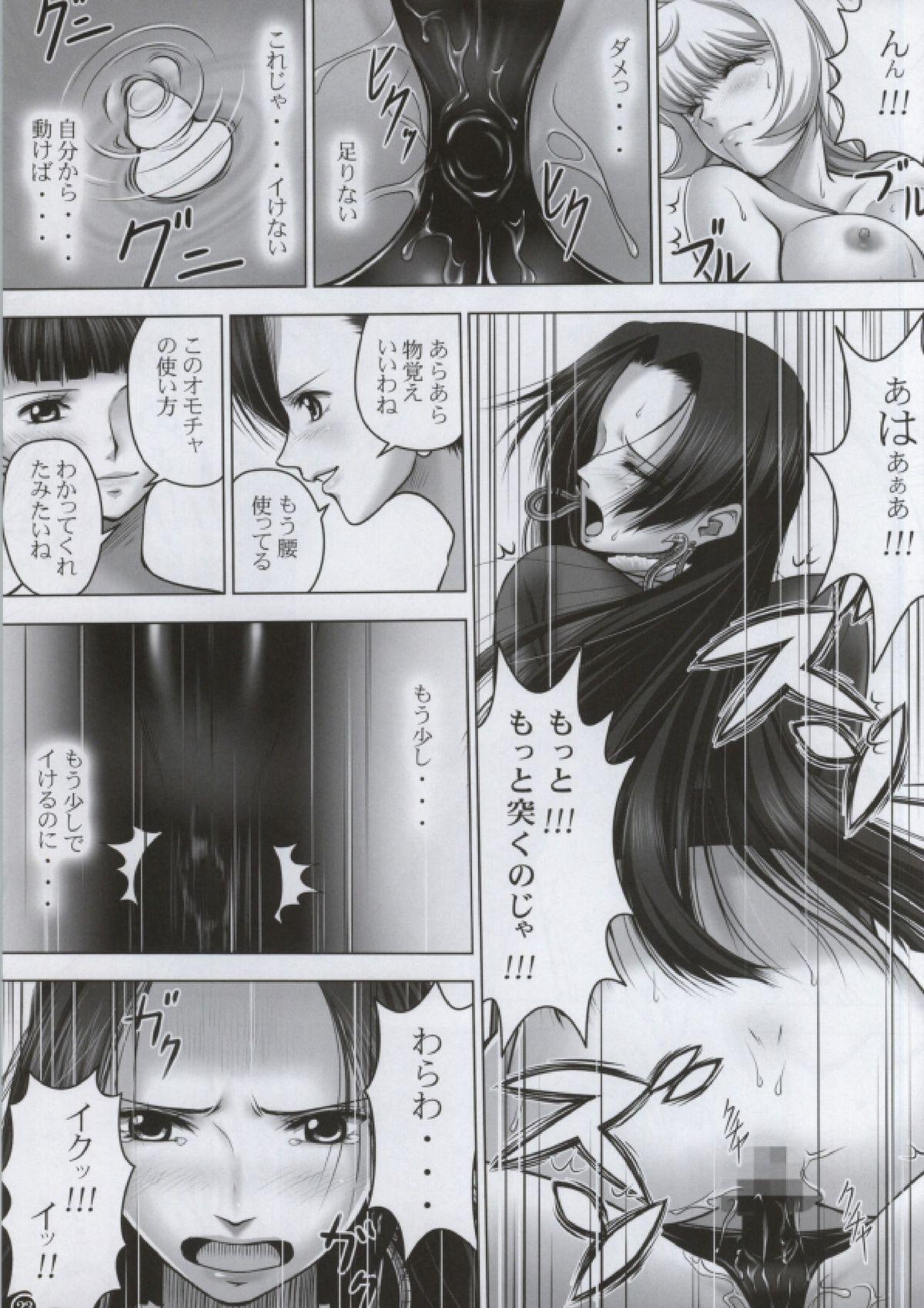 Hebi Hime-sama to Warui Mushi 21