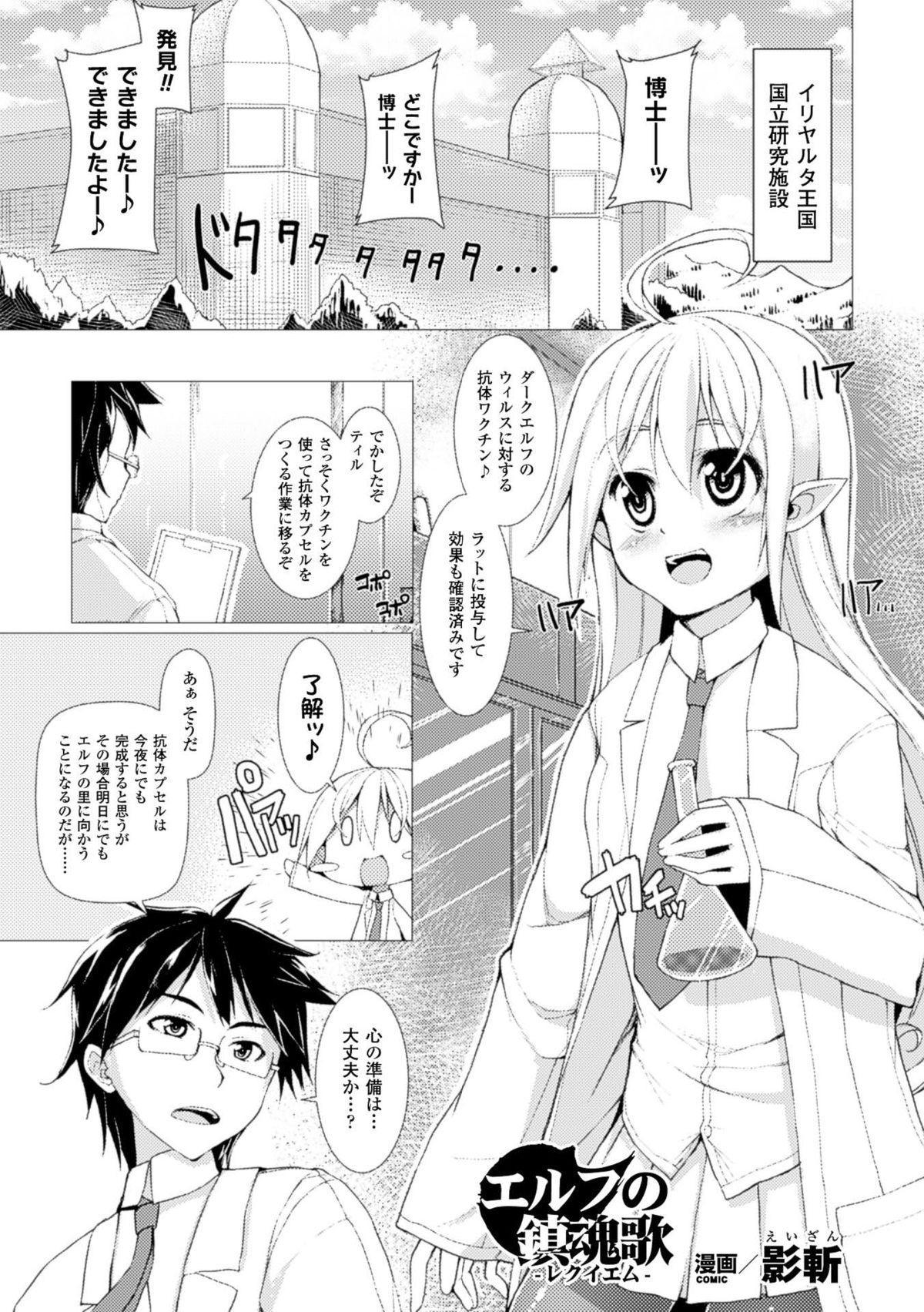 Bessatsu Comic Unreal Inyoku Kansen Hen Vol.2 20