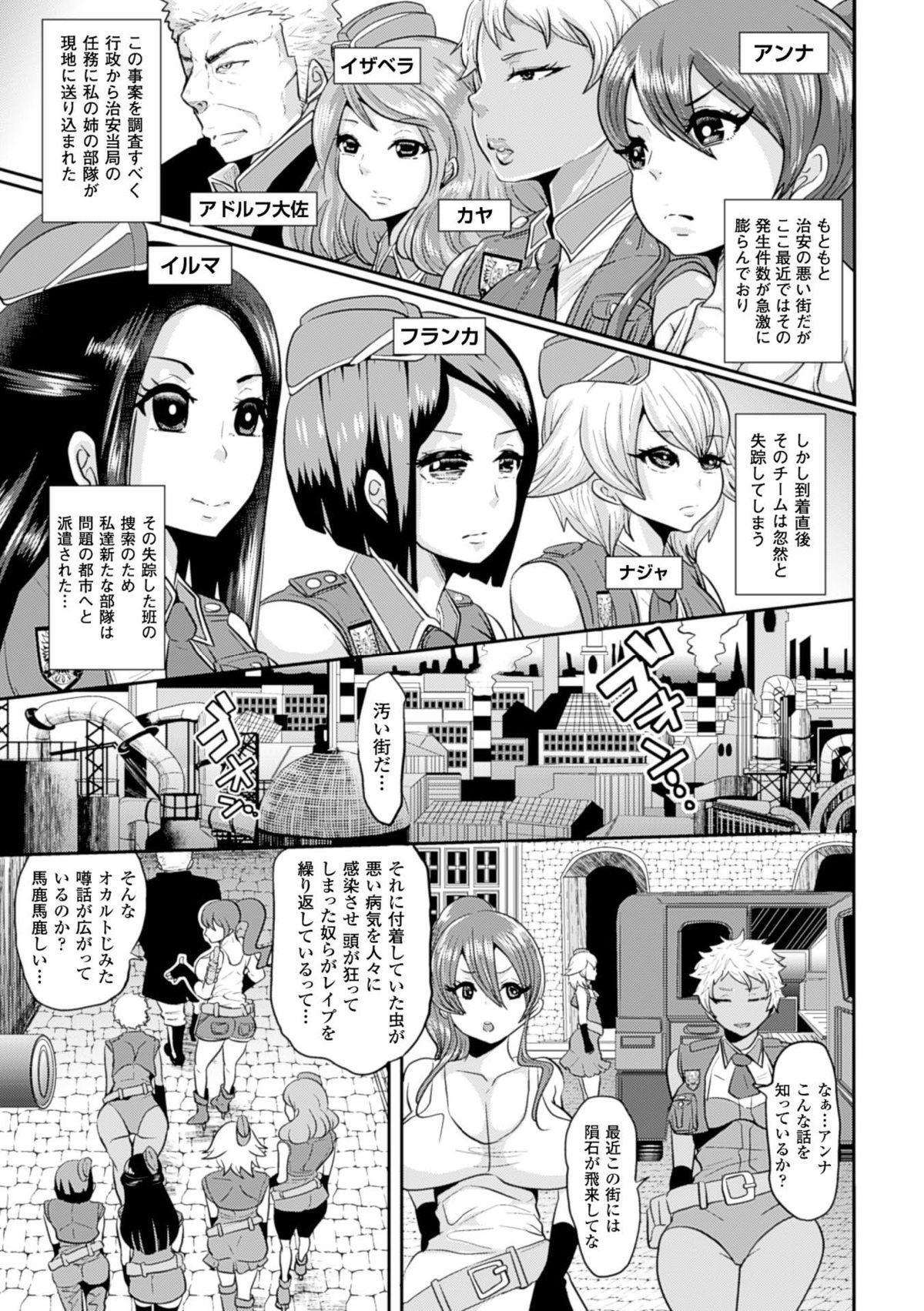 Bessatsu Comic Unreal Inyoku Kansen Hen Vol.2 38