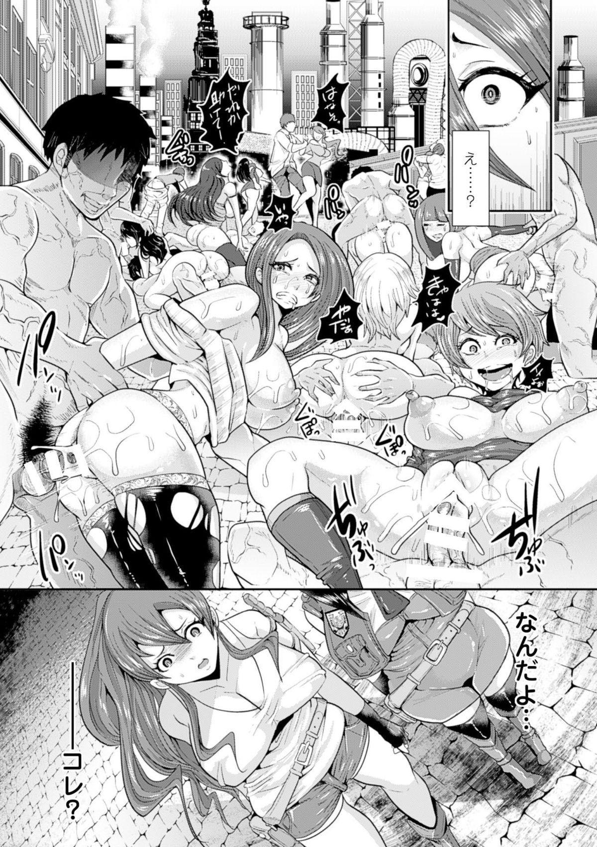 Bessatsu Comic Unreal Inyoku Kansen Hen Vol.2 42