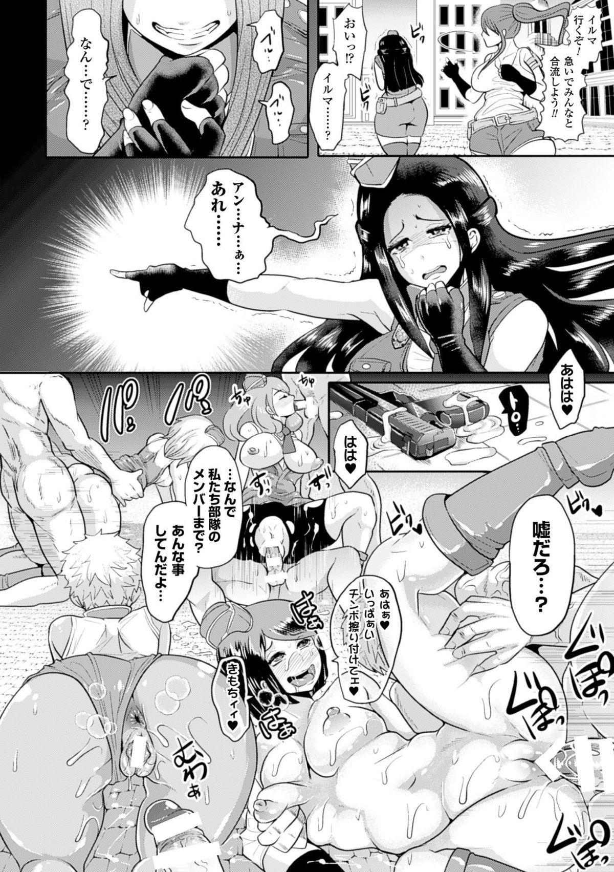 Bessatsu Comic Unreal Inyoku Kansen Hen Vol.2 45