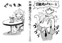 Shinkyoku no GrimoireCh 01-12 + Side Story x 3 2